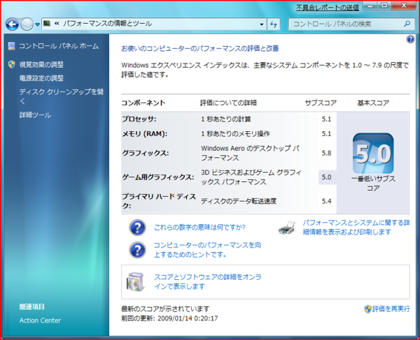 windows7_performance