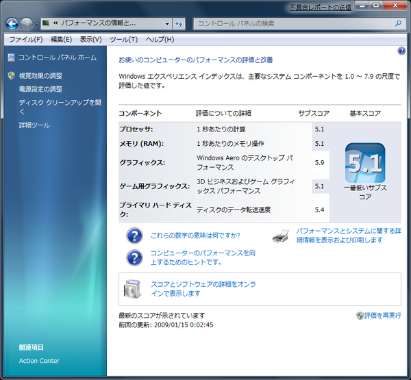 windows7_performance2